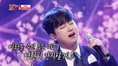 '삼백초' 노래로 전해보는 ʚ찬원이의 진심ɞ TV CHOSUN 210930 방송