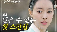 전남친의 기억이 돌아온 진세연?! [왕비가 되겠습니다 EP.02]