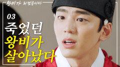 """""""명이다"""" 거부하는 진세연에게 다가가는 김민규 [왕비가 되겠습니다 EP.03]"""