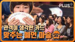 [매직홀] 최현우는 예언가? 관객이 생각한 카드 맞추는 예언 마술🙊 | #TV조선 #플러스