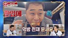[레전드 먹방] ↖한입거탑의 신화↗ 먹방 천재 문세윤