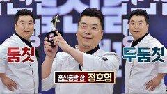 춤+요리 모두 사로잡은 「춤신춤왕 상」 정호영 셰프