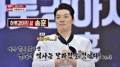 웃음도 요리도 완벽 적응! 야망♨ 「하룻강아지 상」 송훈 셰프