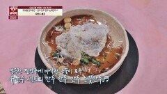 [15분 레시피] 유현수 셰프의 '만두 만두 만두 눈꽃만두♬'