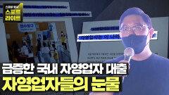 [코로나 사태] 해결책 없이 쌓여만 가는 한국 자영업자들의 고통....   JTBC 210904 방송