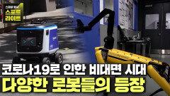 코로나19 장기화로 인한 비대면 시대, 다양한 로봇들의 등장   JTBC 210911 방송