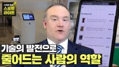 무인계산대 확장으로 인한 일자리 감소 가속화?!   JTBC 210911 방송