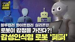 세계 최초로 자기 자신의 감정을 느낄 수 있는 로봇 \