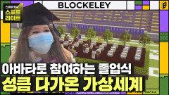 학생들이 직접 움직이는 아바타, 가상세계에서 열린 졸업식   JTBC 210925 방송