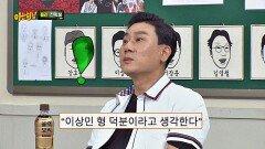 """※오해 주의※ 신정환 출연 소감 """"형 진짜 고마워!"""" (이상민 폭발♨)"""