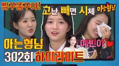 [아형하이라이트] 헤라 키즈들이 떴다️ 진지희x김현수x최예빈의 토크 모음집️   JTBC 211016 방송