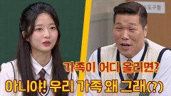 가족에게 결말 스포를 한 김현수를 몰아가는 서장훈ㅋㅋㅋ   JTBC 211016 방송
