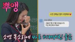 찐 가족 김소연 목소리 듣자마자 눈물샘 폭발한 최예빈   JTBC 211016 방송