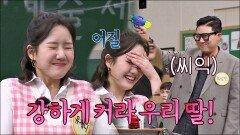 물맞는 것도 귀염.. 자꾸 아빠에게 배신당하는 진지희ㅠㅋㅋㅋ   JTBC 211016 방송