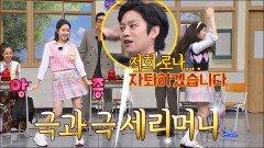 희철 아빠도 손절️ 앙증 제니🆚로나의 너무한 춤 〈너무너무너무〉   JTBC 211016 방송