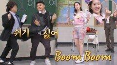 호동도 최애곡️ 무대를 휘저어 놓은 진지희의 〈뿜뿜〉   JTBC 211016 방송