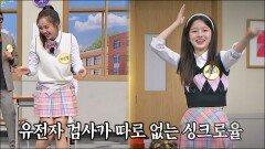 ️싱크로율 100%️ 춤을 보니 은별-로나 아빠는 같은 분‼️   JTBC 211016 방송