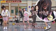 엄마 미안! 공통점은 인원수뿐인 펜트하우스 S.E.S.의 〈꿈을 모아서〉   JTBC 211016 방송