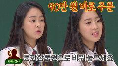 보이스피싱을 당해 눈앞에서 도둑맞은 최예빈의 전 재산...    JTBC 211016 방송