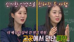 이건 운명이야️ 같은 연기 학원을 다녔던 진지희-최예빈(๑>◡<๑)   JTBC 211016 방송