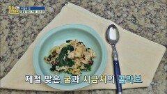 겨울철에 먹기 딱 좋은 '굴 시금치 솥 밥' 레시피 공개!