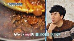 브라질 본연의 맛! 브라질 국민 음식 '페이조아다'
