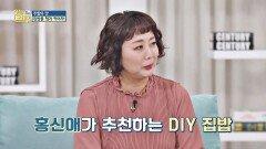 [홍신애 PICK☞] 반드시 챙겨 먹어야 할 음식 'DIY 집밥'