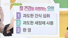 여성의 감기라는 '질염', 질 건강 위협하는 요인 세 가지   JTBC 210527 방송