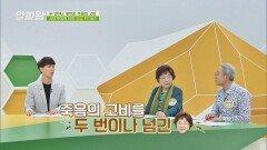 죽음의 고비를 두 번(!!)이나 넘긴 배우 사미자😨   JTBC 210603 방송