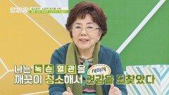 배우 사미자의 건강 비결☞녹슨 혈관을 깨끗이 청소하라!   JTBC 210603 방송