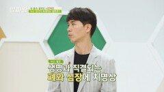 폐와 심장에 치명적인 건강 저격수 '녹슨 혈관'   JTBC 210603 방송