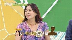 짝사랑 때문에 미스코리아에 나간 홍여진?!   JTBC 210902 방송