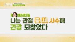 홍여진의 건강 비결 관절 건강 좌우하는 '관절 틈새'   JTBC 210902 방송