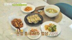 [레시피] 홍여진의 연골이 튼튼해지는 밥상 공개   JTBC 210902 방송