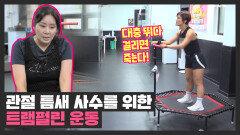 관절 틈새 사수를 위한 트램펄린 운동(with. 김혜선)   JTBC 210902 방송
