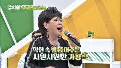 옥희의 화끈한 가창력이 돋보이는 신곡 〈인생열차〉   JTBC 210909 방송