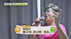 흥 폭발 부부 남편 홍수환을 위한 옥희의 방구석 콘서트(~ ̄▽ ̄)~   JTBC 210909 방송