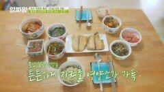 사랑만큼 영양이 가득 옥희의 혈관 건강 식단(´◡`)   JTBC 210909 방송