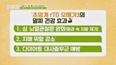 역대급 알짜 영양소 등장 '초임계 rTG 오메가3' 섭취로 건강 지키자↗   JTBC 210909 방송