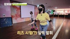 롤러장부터 카페까지 깨 쏟아지는 모녀 데이트   JTBC 210916 방송