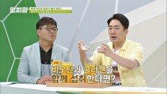 눈으로 확인하는 콜라겐 X 비오틴(비타민 B7)의 시너지 실험🧪   JTBC 210916 방송