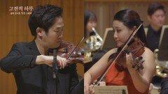 김재영x이한나 '브루흐, 바이올린과 비올라를 위한 이중 협주곡 1악장'♪