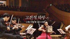<고전적 하루 - 갈라 콘서트> '멋진 신세계' 예고편 Ver.1