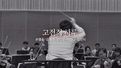 <고전적 하루 - 갈라 콘서트> '멋진 신세계' 예고편 Ver.2