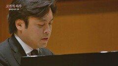 김선욱, '순례의 해 2권- 이탈리아 S. 161번 중 4번'♪