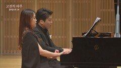 박종해x손열음, '피아노 이중주를 위한 5개의 변주곡 사장조 K. 501'♪