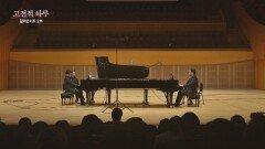 김재원x박종해, '두 대의 피아노를 위한 콘체르티노 가단조 Op. 94'♪