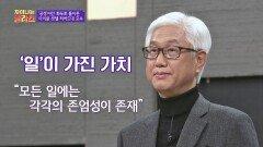 단순히 월급으로 환산될 수 있는 게 아닌 '일'이 가진 가치✨   JTBC 210204 방송