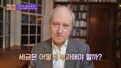 (일의 존엄성 강조) 가치의 관점에서 보는 세금 부과   JTBC 210204 방송