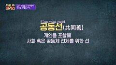 샌델 교수가 이성적으로 생각하는 사회적 보상 기준 [공동선]   JTBC 210204 방송